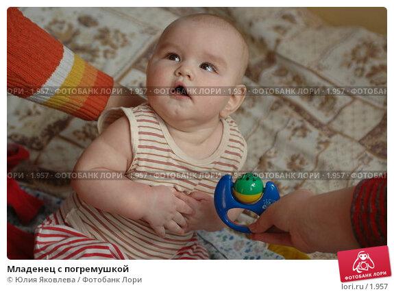 Купить «Младенец с погремушкой», фото № 1957, снято 5 апреля 2006 г. (c) Юлия Яковлева / Фотобанк Лори