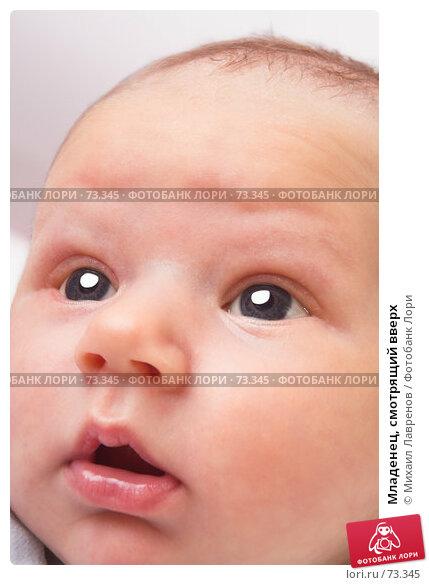 Младенец, смотрящий вверх, фото № 73345, снято 1 февраля 2007 г. (c) Михаил Лавренов / Фотобанк Лори