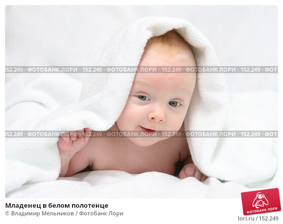 Младенец в белом полотенце, фото № 152249, снято 10 декабря 2007 г. (c) Владимир Мельников / Фотобанк Лори