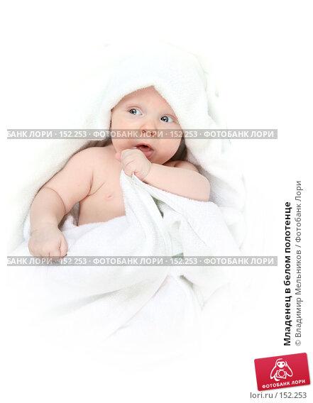 Младенец в белом полотенце, фото № 152253, снято 10 декабря 2007 г. (c) Владимир Мельников / Фотобанк Лори