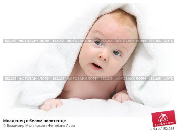 Купить «Младенец в белом полотенце», фото № 152265, снято 10 декабря 2007 г. (c) Владимир Мельников / Фотобанк Лори