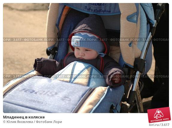 Купить «Младенец в коляске», фото № 3617, снято 5 апреля 2006 г. (c) Юлия Яковлева / Фотобанк Лори