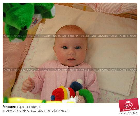 Младенец в кроватке, фото № 70081, снято 23 сентября 2006 г. (c) Огульчанский Александер / Фотобанк Лори