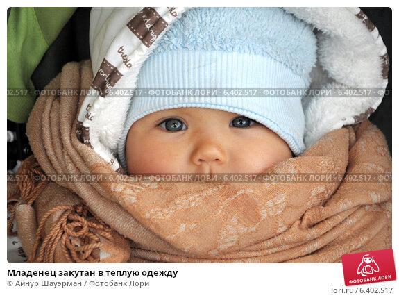 Купить «Младенец закутан в теплую одежду», фото № 6402517, снято 10 сентября 2014 г. (c) Айнур Шауэрман / Фотобанк Лори