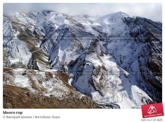 Много гор, фото № 21825, снято 21 ноября 2006 г. (c) Валерий Шанин / Фотобанк Лори