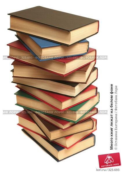 Много книг лежат на белом фоне, фото № 323693, снято 17 января 2008 г. (c) Останина Екатерина / Фотобанк Лори