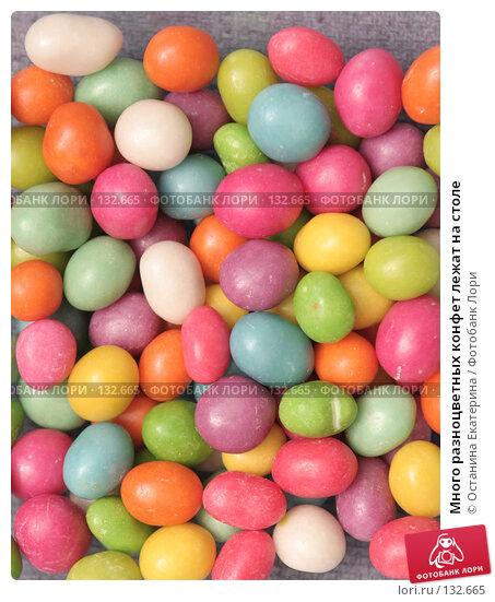 Много разноцветных конфет лежат на столе, фото № 132665, снято 20 ноября 2007 г. (c) Останина Екатерина / Фотобанк Лори