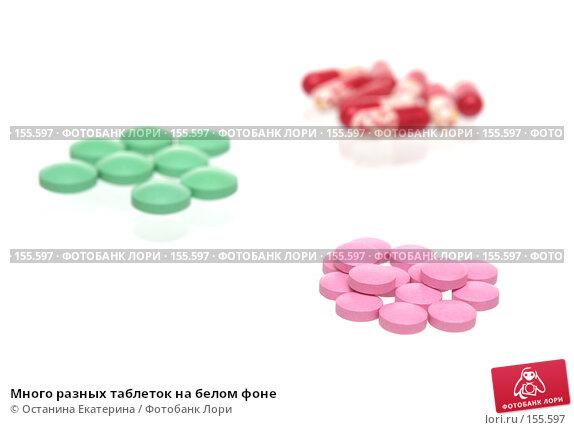 Много разных таблеток на белом фоне, фото № 155597, снято 16 ноября 2007 г. (c) Останина Екатерина / Фотобанк Лори