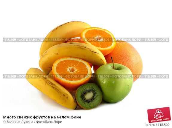 Много свежих фруктов на белом фоне, фото № 118509, снято 26 июня 2007 г. (c) Валерия Потапова / Фотобанк Лори