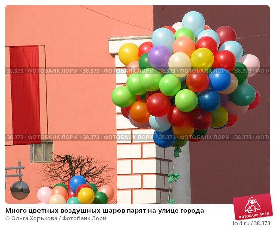 Много цветных воздушных шаров парят на улице города, фото № 38373, снято 1 мая 2007 г. (c) Ольга Хорькова / Фотобанк Лори