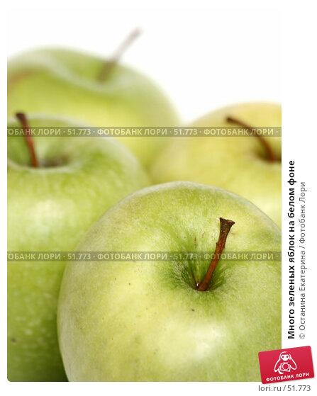 Много зеленых яблок на белом фоне, фото № 51773, снято 16 марта 2007 г. (c) Останина Екатерина / Фотобанк Лори
