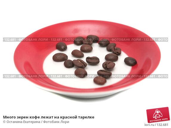 Много зерен кофе лежат на красной тарелке, фото № 132681, снято 20 ноября 2007 г. (c) Останина Екатерина / Фотобанк Лори