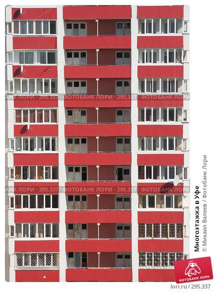 Купить «Многоэтажка в Уфе», фото № 295337, снято 13 апреля 2008 г. (c) Михаил Валеев / Фотобанк Лори