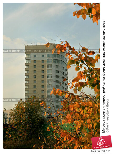 Многоэтажная новостройка на фоне желтых осенних листьев, фото № 94121, снято 29 сентября 2007 г. (c) Fro / Фотобанк Лори
