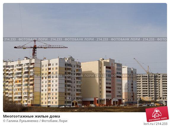 Купить «Многоэтажные жилые дома», эксклюзивное фото № 214233, снято 4 марта 2008 г. (c) Галина Лукьяненко / Фотобанк Лори