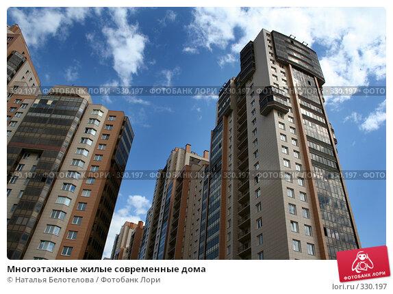 Многоэтажные жилые современные дома, фото № 330197, снято 21 июня 2008 г. (c) Наталья Белотелова / Фотобанк Лори