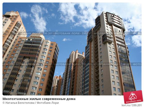 Купить «Многоэтажные жилые современные дома», фото № 330201, снято 21 июня 2008 г. (c) Наталья Белотелова / Фотобанк Лори