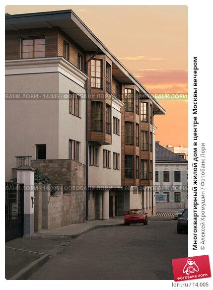 Купить «Многоквартирный жилой дом в центре Москвы вечером», фото № 14005, снято 21 сентября 2006 г. (c) Алексей Хромушин / Фотобанк Лори