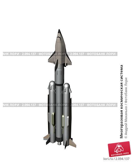 Купить «Многоразовая космическая система», иллюстрация № 2094137 (c) Андрей Маханько / Фотобанк Лори
