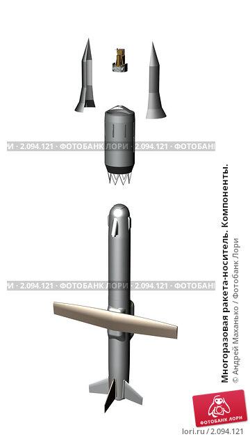 Купить «Многоразовая ракета-носитель. Компоненты.», иллюстрация № 2094121 (c) Андрей Маханько / Фотобанк Лори