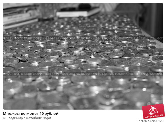 Множество монет 10 рублей. Стоковое фото, фотограф Владимир / Фотобанк Лори