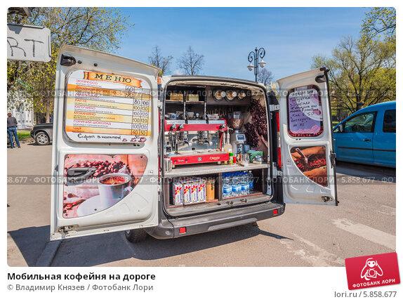 Купить «Мобильная кофейня на дороге», эксклюзивное фото № 5858677, снято 27 апреля 2014 г. (c) Владимир Князев / Фотобанк Лори
