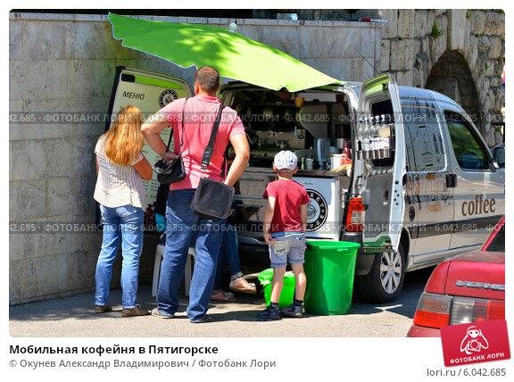 Купить «Мобильная кофейня в Пятигорске», фото № 6042685, снято 15 июня 2014 г. (c) Окунев Александр Владимирович / Фотобанк Лори