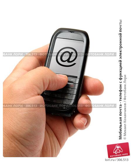 Мобильная почта - телефон с функцией электронной почты, фото № 306513, снято 28 мая 2008 г. (c) Михаил Коханчиков / Фотобанк Лори