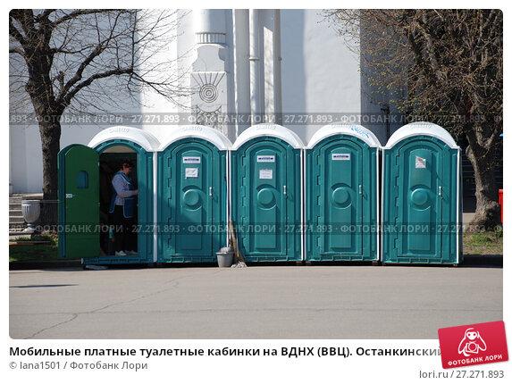 Купить «Мобильные платные туалетные кабинки на ВДНХ (ВВЦ). Останкинский район. Город Москва», эксклюзивное фото № 27271893, снято 2 мая 2009 г. (c) lana1501 / Фотобанк Лори