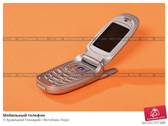 Мобильный телефон, фото № 317689, снято 8 января 2005 г. (c) Кравецкий Геннадий / Фотобанк Лори