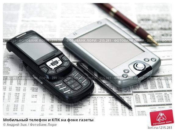 Мобильный телефон и КПК на фоне газеты, фото № 215281, снято 28 марта 2007 г. (c) Андрей Зык / Фотобанк Лори