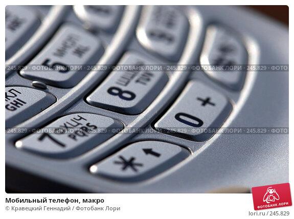 Мобильный телефон, макро, фото № 245829, снято 1 мая 2005 г. (c) Кравецкий Геннадий / Фотобанк Лори