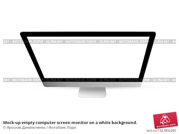 Mock-up empty computer screen monitor on a white background. Стоковое фото, фотограф Ярослав Данильченко / Фотобанк Лори