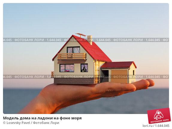 Купить «Модель дома на ладони на фоне моря», фото № 1644045, снято 11 июля 2009 г. (c) Losevsky Pavel / Фотобанк Лори