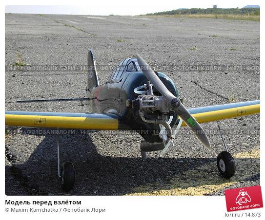 Модель перед взлётом, фото № 14873, снято 16 сентября 2006 г. (c) Maxim Kamchatka / Фотобанк Лори