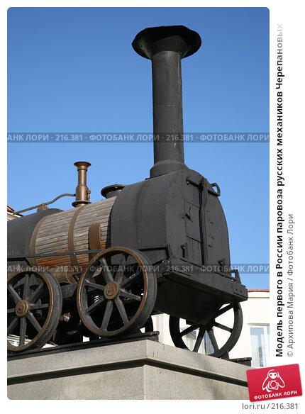 Модель первого в России паровоза русских механиков Черепановых, фото № 216381, снято 14 сентября 2007 г. (c) Архипова Мария / Фотобанк Лори