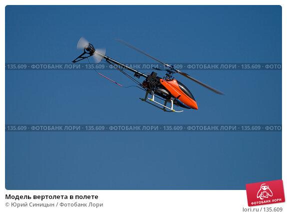 Модель вертолета в полете, фото № 135609, снято 26 сентября 2007 г. (c) Юрий Синицын / Фотобанк Лори