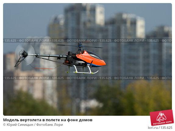 Купить «Модель вертолета в полете на фоне домов», фото № 135625, снято 27 сентября 2007 г. (c) Юрий Синицын / Фотобанк Лори