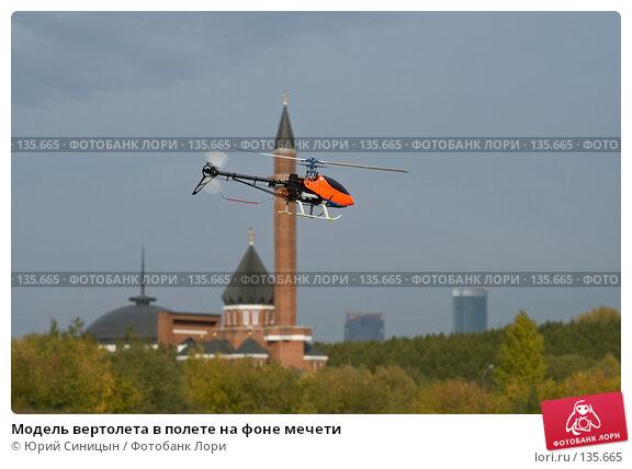 Модель вертолета в полете на фоне мечети, фото № 135665, снято 27 сентября 2007 г. (c) Юрий Синицын / Фотобанк Лори