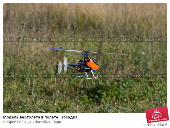 Модель вертолета в полете. Посадка, фото № 135605, снято 26 сентября 2007 г. (c) Юрий Синицын / Фотобанк Лори