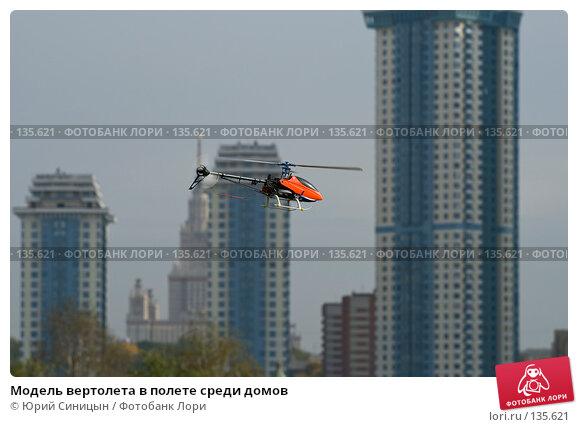 Модель вертолета в полете среди домов, фото № 135621, снято 27 сентября 2007 г. (c) Юрий Синицын / Фотобанк Лори