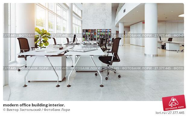 Купить «modern office building interior.», фото № 27377445, снято 19 января 2018 г. (c) Виктор Застольский / Фотобанк Лори