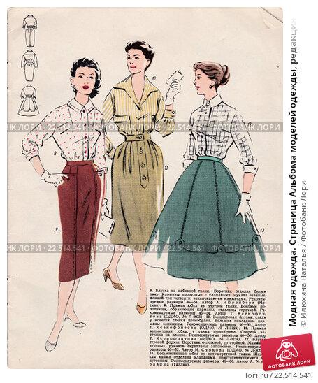 Купить «Модная одежда. Страница Альбома моделей одежды, редакция