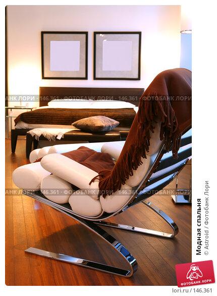 Модная спальня, фото № 146361, снято 22 ноября 2007 г. (c) Astroid / Фотобанк Лори