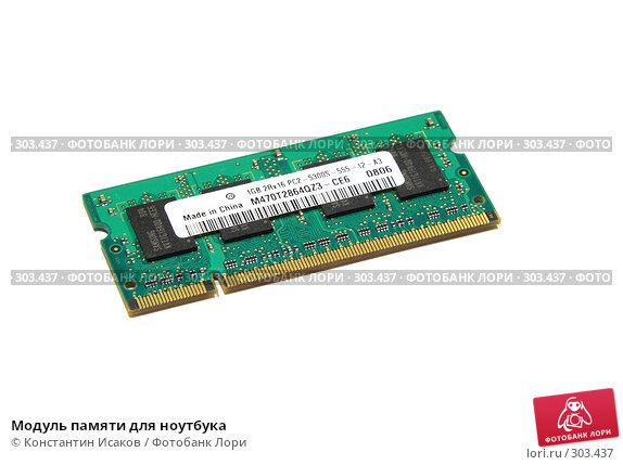 Модуль памяти для ноутбука, фото № 303437, снято 24 мая 2008 г. (c) Константин Исаков / Фотобанк Лори