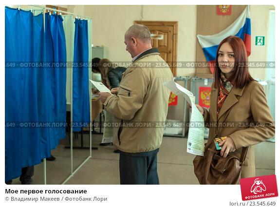 Мое первое голосование (2016 год). Редакционное фото, фотограф Владимир Макеев / Фотобанк Лори
