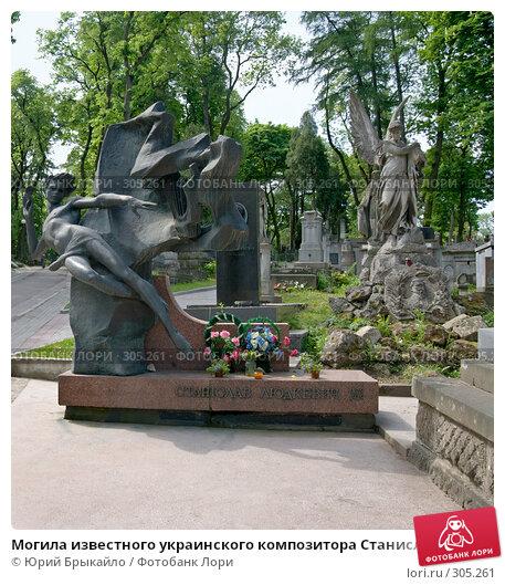 Могила известного украинского композитора Станислава Людкевича на древнем Лычаковском кладбище в г.Львов (Украина), фото № 305261, снято 19 мая 2008 г. (c) Юрий Брыкайло / Фотобанк Лори