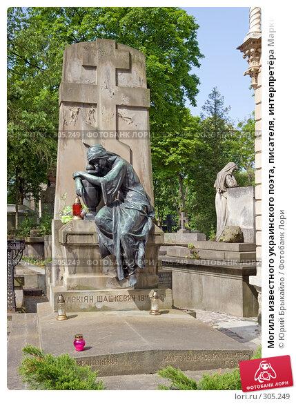 Могила известного украинского поэта, писателя, интерпретёра Маркияна Шашкевича на древнем Лычаковском кладбище в г.Львов (Украина), фото № 305249, снято 19 мая 2008 г. (c) Юрий Брыкайло / Фотобанк Лори