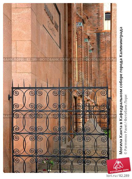 Могила Канта в Кафедральном соборе города Калининграда, фото № 82289, снято 3 сентября 2007 г. (c) Parmenov Pavel / Фотобанк Лори