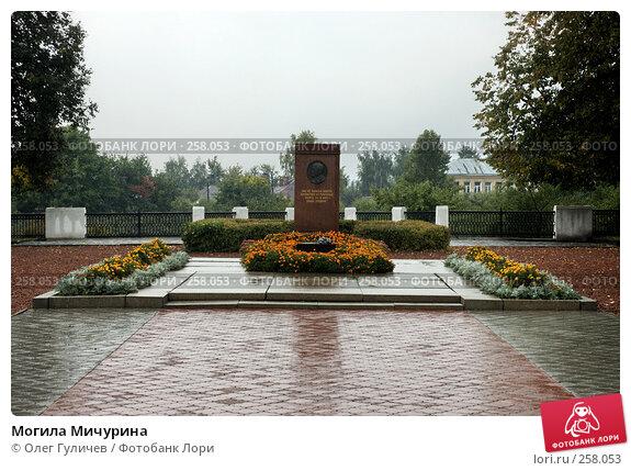 Могила Мичурина, фото № 258053, снято 20 сентября 2007 г. (c) Олег Гуличев / Фотобанк Лори